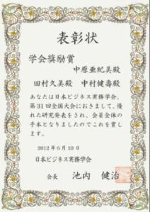 nakahara2012b