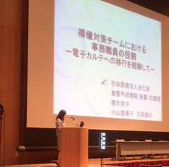 第16回日本褥瘡学会学術集会