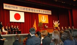平成27年度 川崎医療福祉大学 入学宣誓式