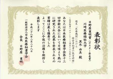 s_kuroki_shojo
